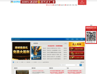 bbs.q1.com screenshot