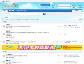 bbs.qiandao.net screenshot