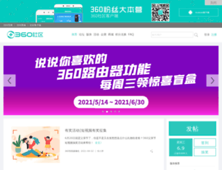 bbs.qiku.com screenshot