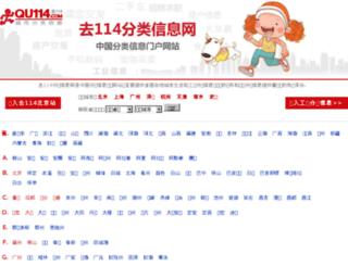 bbs.qu114.com screenshot