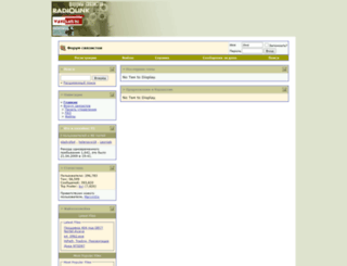 bbs.radiolink.ru screenshot
