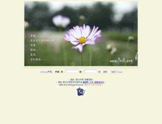 bbs.scu.edu.cn screenshot