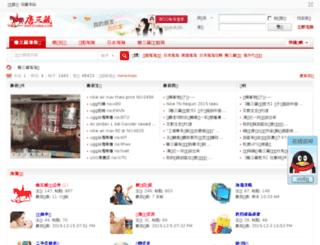 bbs.ship2china.com screenshot