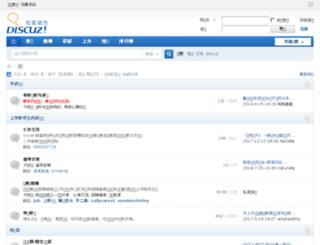 bbs.shisu.edu.cn screenshot