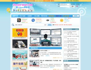 bbs.smart-party.com screenshot
