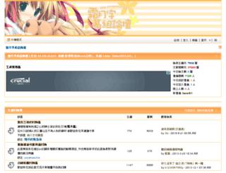 bbs.sougetsu.org screenshot