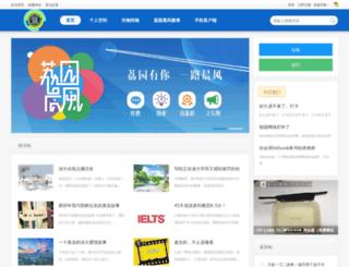 bbs.szu.edu.cn screenshot