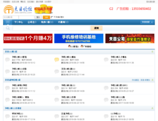 bbs.tianmu.com screenshot