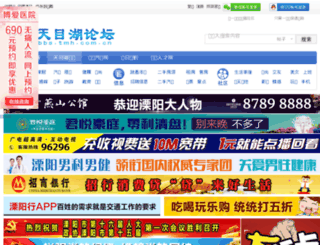 bbs.tmh.com.cn screenshot