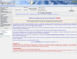 bbs.vitebsk.by screenshot
