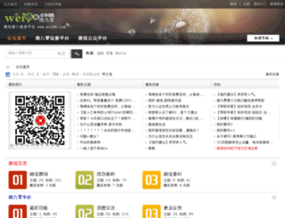bbs.wei90.com screenshot