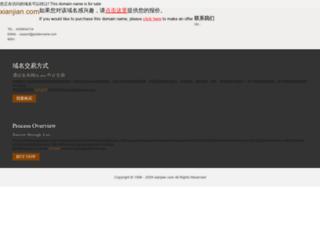 bbs.xianjian.com screenshot