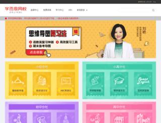 bbs.xueersi.com screenshot