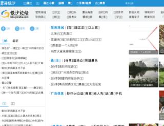 bbs.yinsha.com screenshot