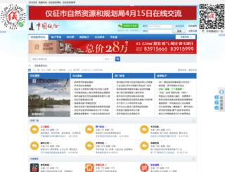 bbs.yizheng.gov.cn screenshot
