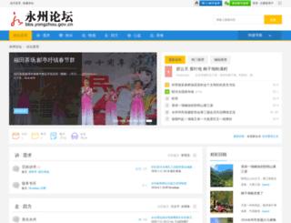 bbs.yongzhou.gov.cn screenshot