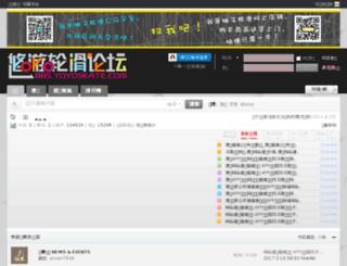 bbs.yoyoskate.com screenshot
