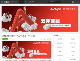 bbs.yuntongxun.com screenshot