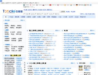 bbs.zyy123.com screenshot