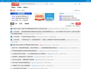 bbs1.people.com.cn screenshot