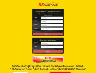 bbsmartcar.com screenshot