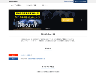 bbssonline.jp screenshot