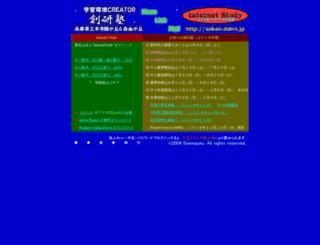 bbstation.ddnn.jp screenshot