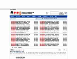 bbx168.com screenshot