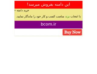 bcom.ir screenshot