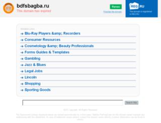 bdfsbagba.ru screenshot