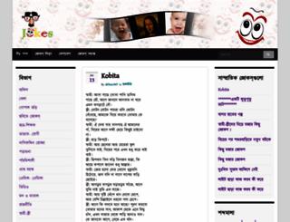 bdjokes.com screenshot