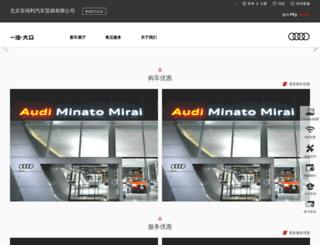 bdl.audi-online.cn screenshot