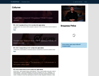 be-newman.timepad.ru screenshot