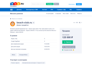 beach-club.ru screenshot