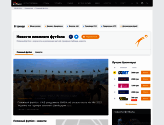 beachsoccer.ua-football.com screenshot