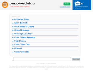 beauceronclub.ru screenshot
