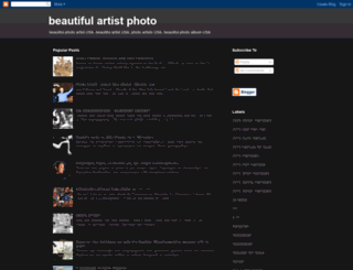 beautifulartistphoto.blogspot.com screenshot