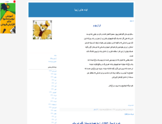 beautifulideas.blogfa.com screenshot