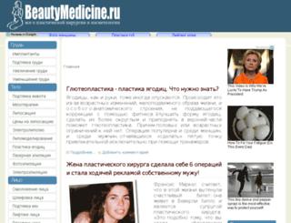 beautymedicine.ru screenshot