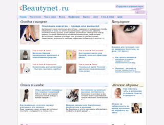 beautynet.ru screenshot