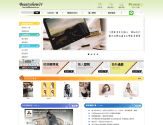 beautyshow24.com screenshot
