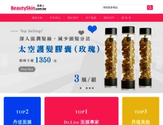 beautyskin.com.tw screenshot