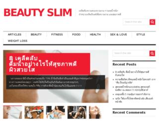 beautyslim.in.th screenshot