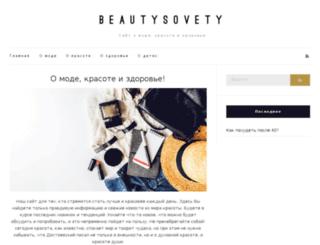 beautysovety.ru screenshot