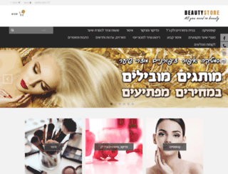 beautystore.co.il screenshot