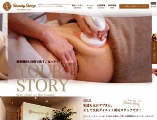 beautystory.jp screenshot