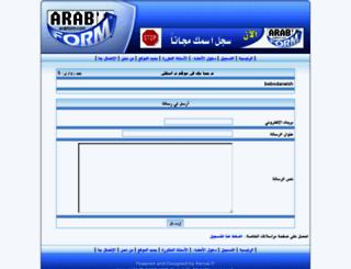 bebodarwish.arabform.com screenshot