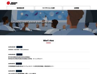 beckmancoulter.co.jp screenshot