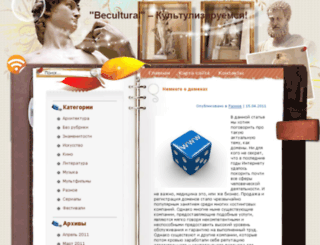 becultural.ru screenshot
