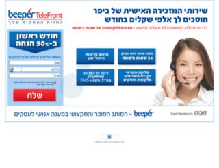 beepertelefront.best-offers.co.il screenshot